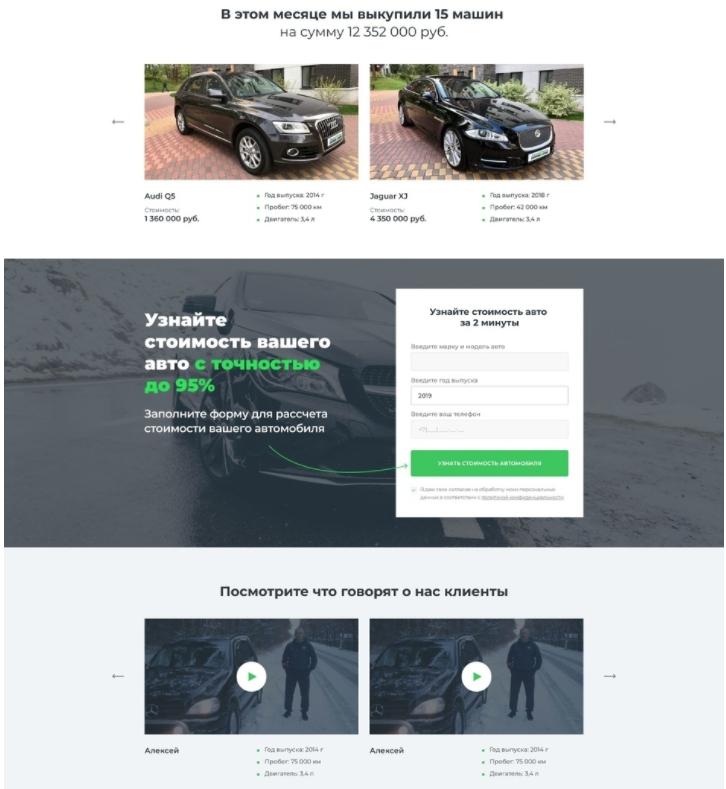 Кейс по скупке авто – третий экран нового лендинга