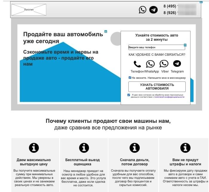 Кейс по скупке авто – первый экран прототипа