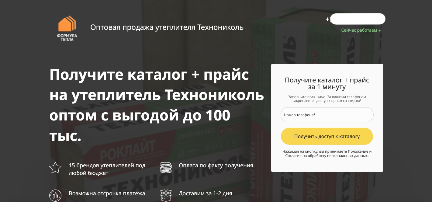 Кейс по продаже утеплителей – оффер под Технониколь
