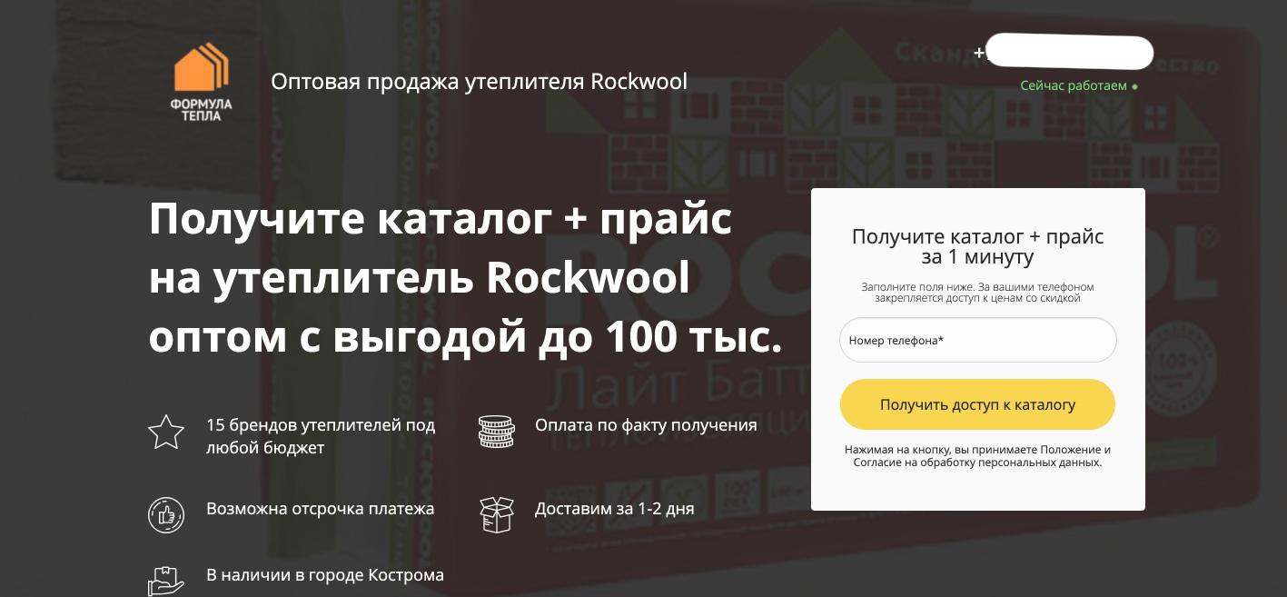 Кейс по продаже утеплителей – оффер под Rockwool