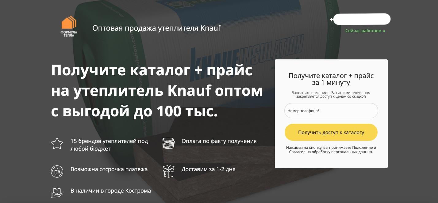 Кейс по продаже утеплителей – оффер под Knauf