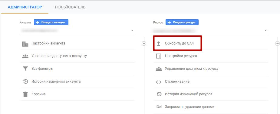 Google Analytics 4 – кнопка «Обновить до GA4»
