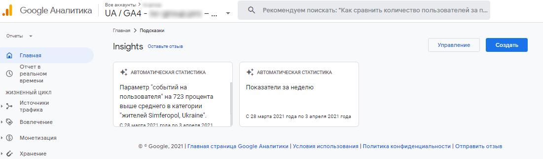 Google Analytics 4 – пример автоматической статистики