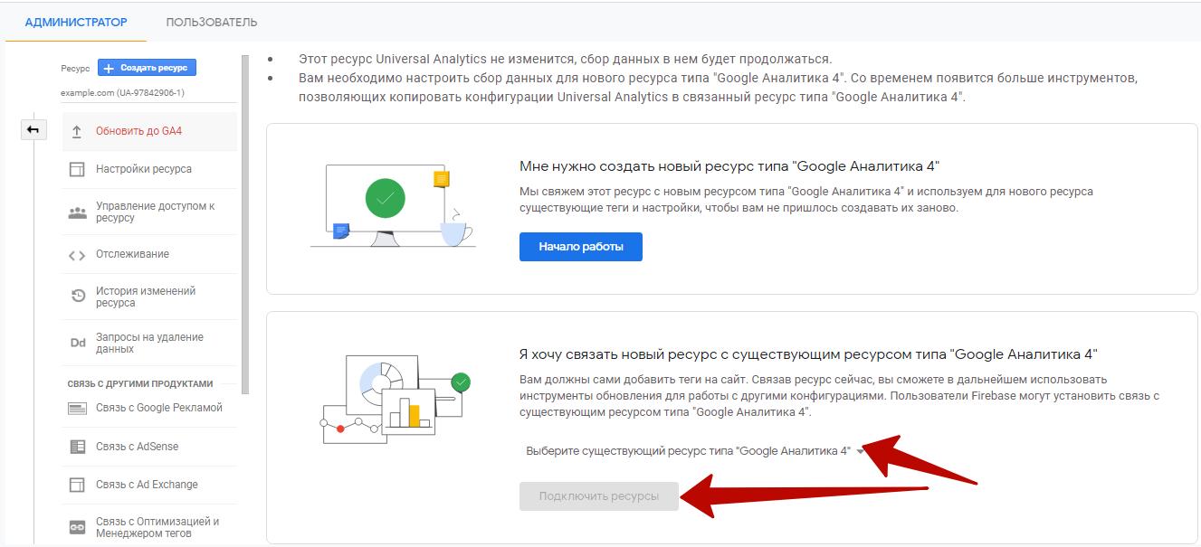 Google Analytics 4 – неактивная кнопка подключения ресурсов