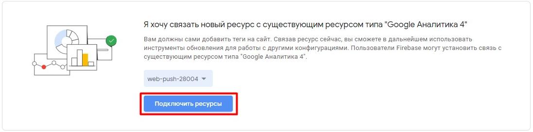 Google Analytics 4 – кнопка подключения ресурсов