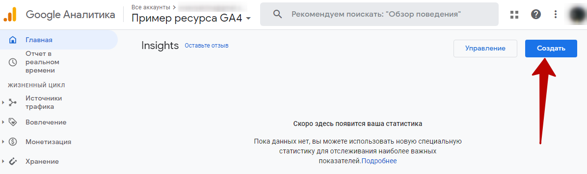 Google Analytics 4 – кнопка «Создать»