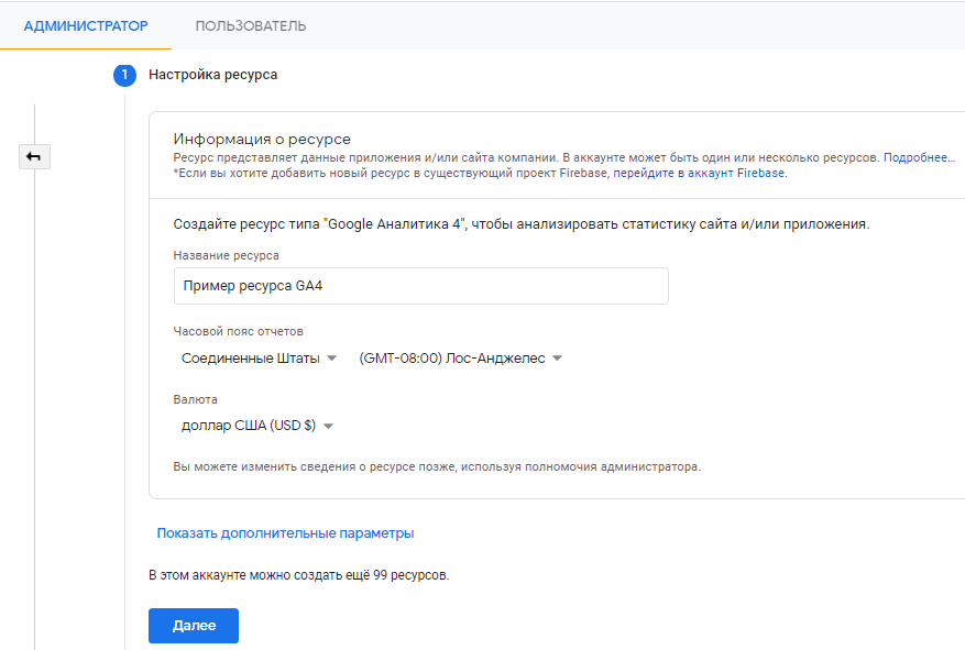 Google Analytics 4 – настройка ресурса
