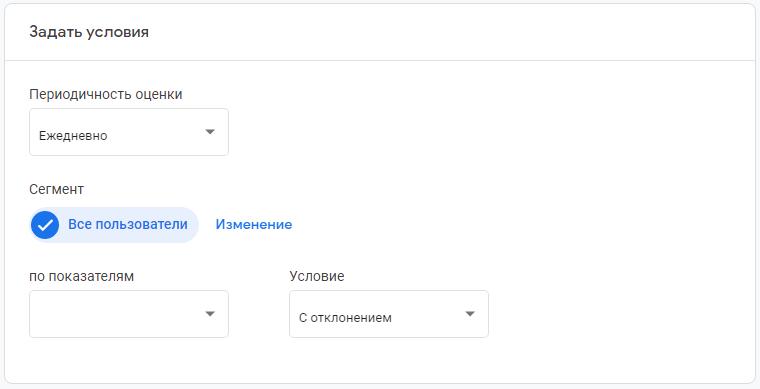 Google Analytics 4 – задание условий оповещения