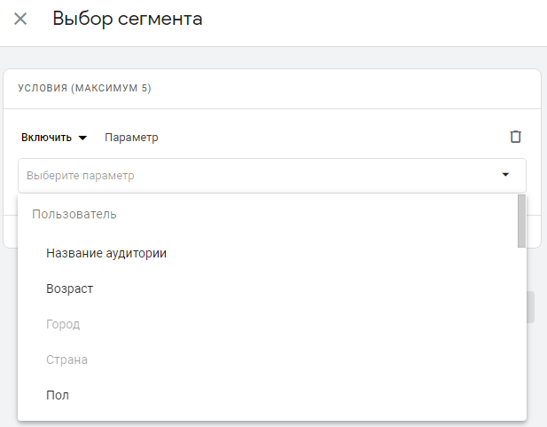 Google Analytics 4 – настройка сегмента для оповещений
