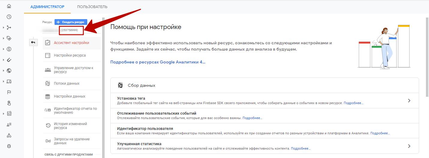 Google Analytics 4 – номер счетчика нового ресурса