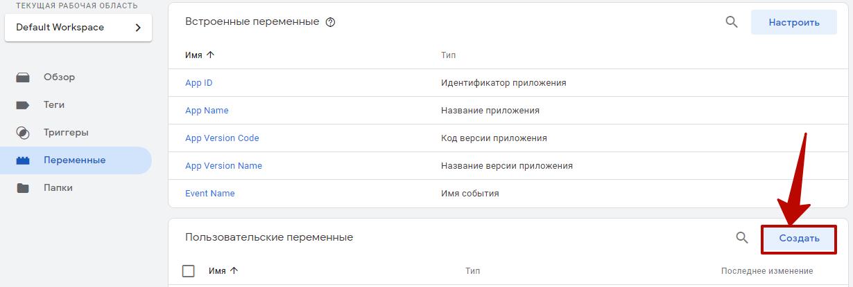 Google Analytics 4 – создание переменной