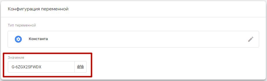 Google Analytics 4 – конфигурация переменной