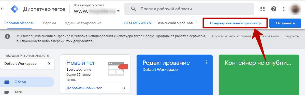 Google Analytics 4 – кнопка предварительного просмотра