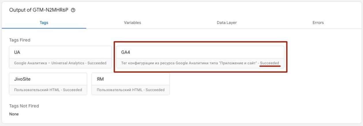 Google Analytics 4 – проверка активации тега