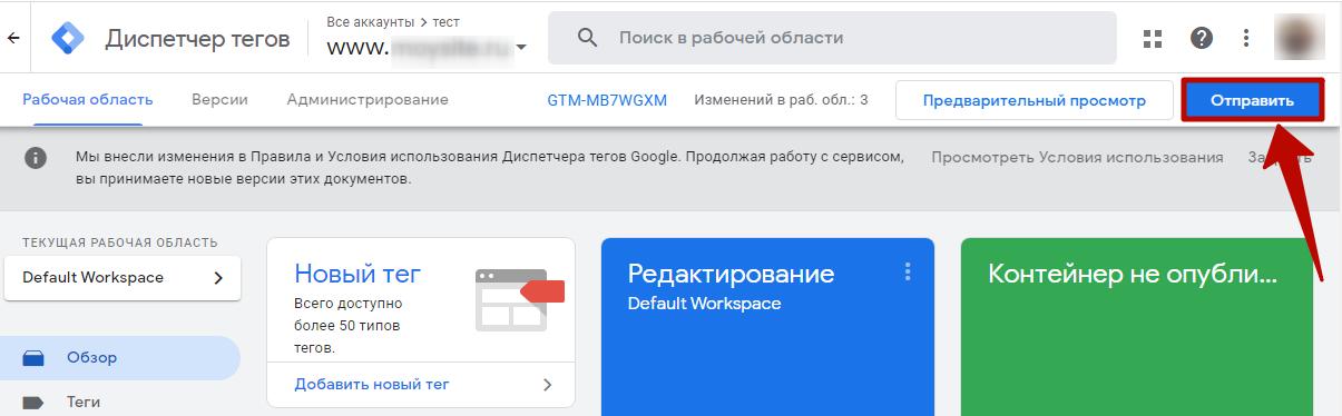 Google Analytics 4 – отправление изменений на сервер
