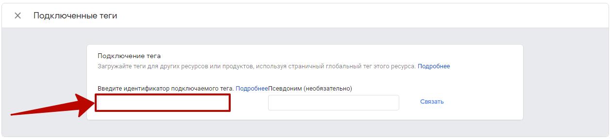 Google Analytics 4 – подключение тега
