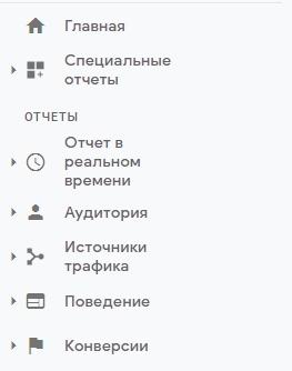 Google Analytics 4 – отчеты Universal Analytics