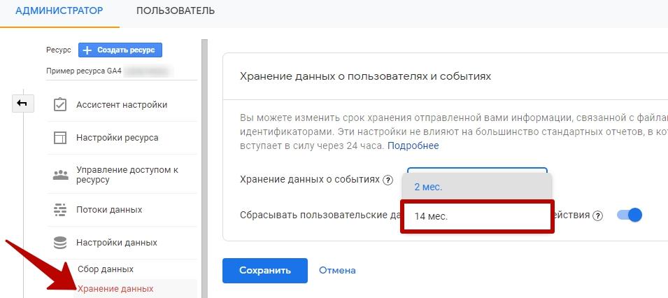 Google Analytics 4 – период хранения данных