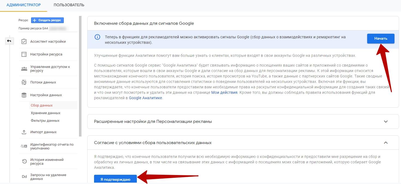 Google Analytics 4 – включение сбора данных для сигналов Google