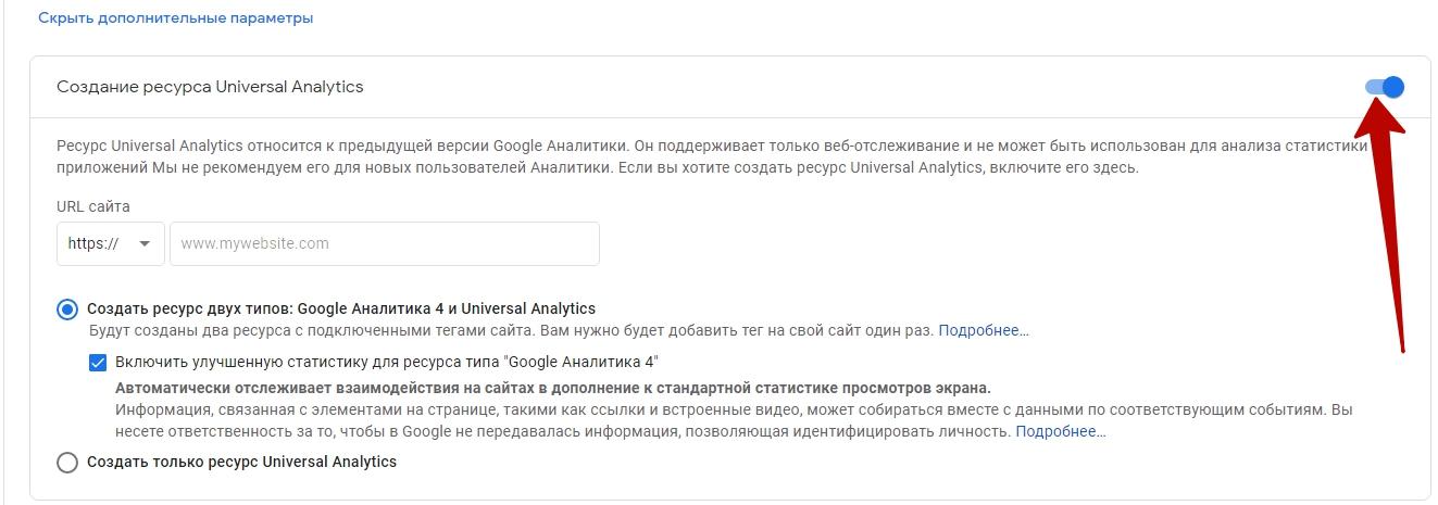 Google Analytics 4 – выбор версии Аналитики для нового ресурса
