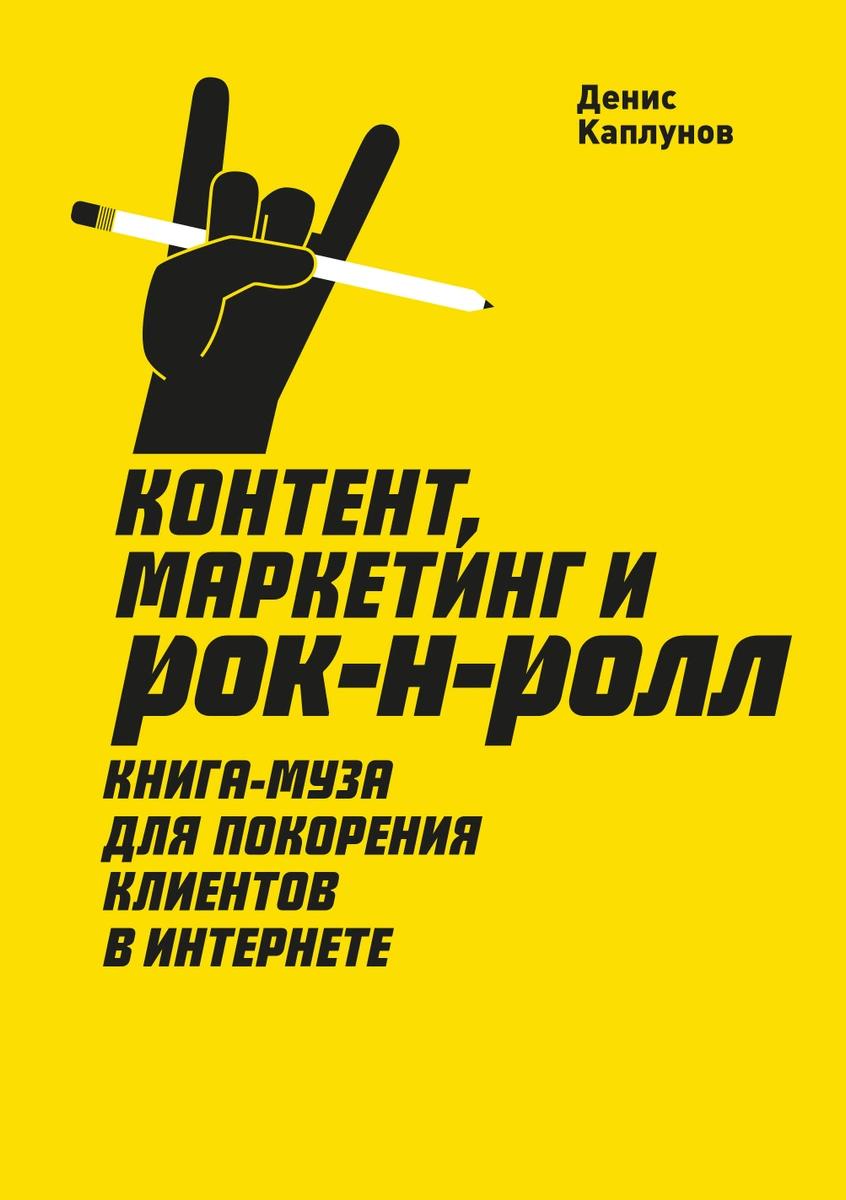 Книги по контент-маркетингу и копирайтингу – Денис Каплунов «Контент, маркетинг и рок-н-ролл»