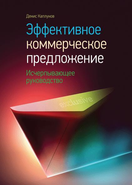 Книги по контент-маркетингу и копирайтингу – Денис Каплунов «Эффективное коммерческое предложение»