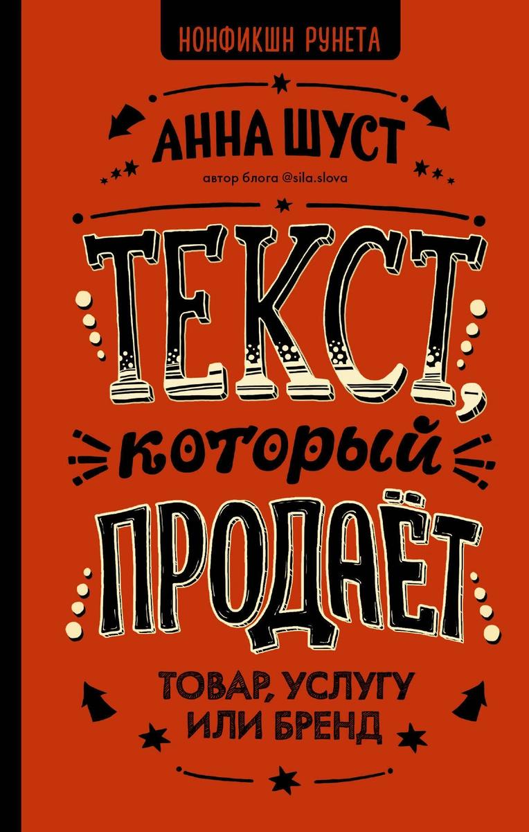 Книги по контент-маркетингу и копирайтингу – Анна Шуст « Текст, который продает товар, услугу или бренд»
