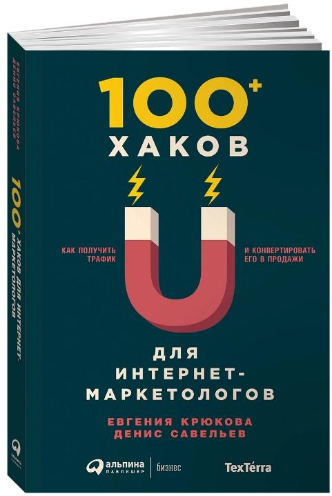 Книги по контент-маркетингу и копирайтингу – Евгения Крюкова, Денис Савельев «100 хаков для интернет-маркетологов»