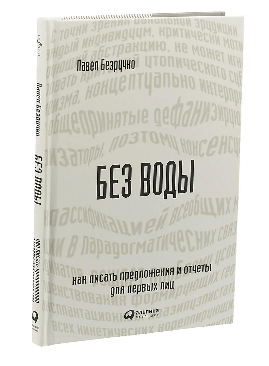 Книги по контент-маркетингу и копирайтингу – Павел Безручко «Без воды. Как писать предложения и отчеты для первых лиц»