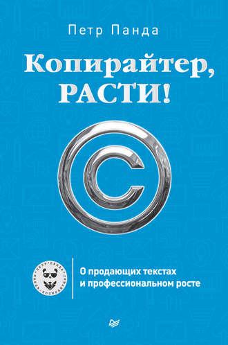 Книги по контент-маркетингу и копирайтингу – Петр Панда «Копирайтер, расти»