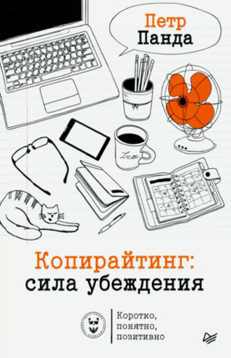 Книги по контент-маркетингу и копирайтингу – Петр Панда «Копирайтинг. Сила убеждения»