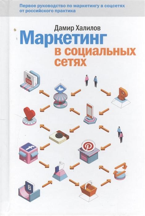 Книги по SMM и PR – Дамир Халилов «Маркетинг в социальных сетях»