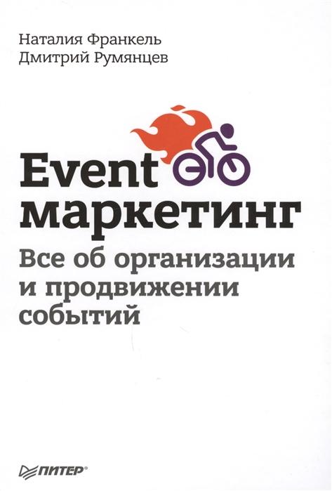 Книги по SMM и PR – Дмитрий Румянцев, Наталия Франкель «Event-маркетинг. Всё об организации и продвижении событий»