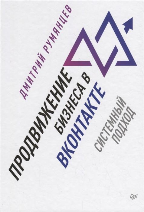 Книги по SMM и PR – Дмитрий Румянцев «Продвижение бизнеса в ВКонтакте. Системный подход»