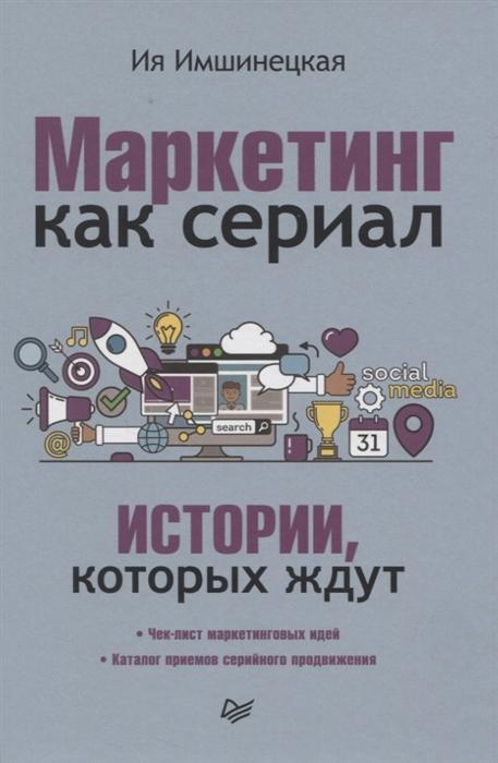 Книги по SMM и PR – Ия Имшинецкая «Маркетинг как сериал. Истории, которых ждут»
