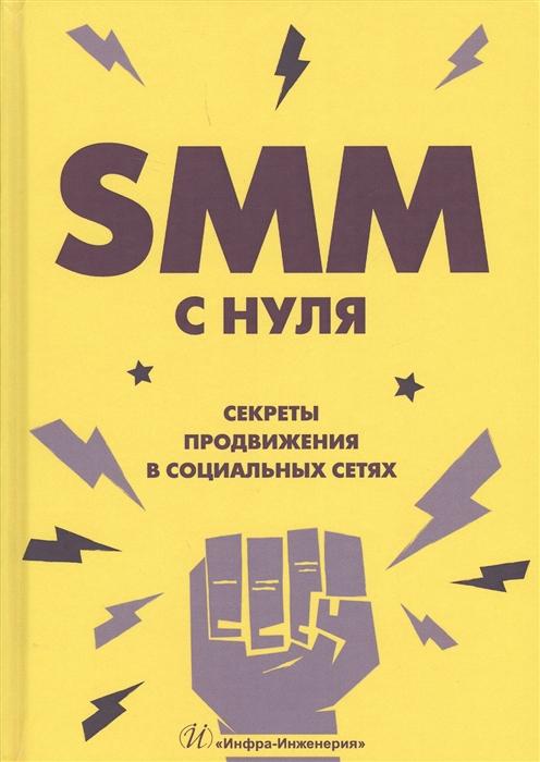 Книги по SMM и PR – Валерия Смолина «SMM с нуля. Секреты продвижения в социальных сетях»