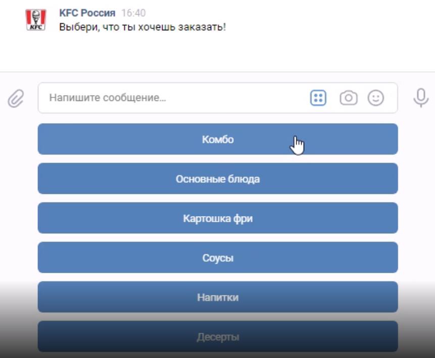Чат-боты – чат-бот KFC, выбор блюд