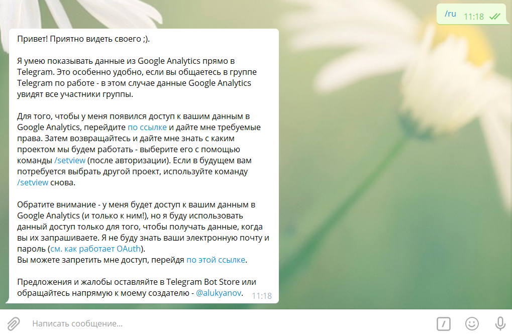 Чат-боты – бот-помощник для выгрузки статистики Google Analytics