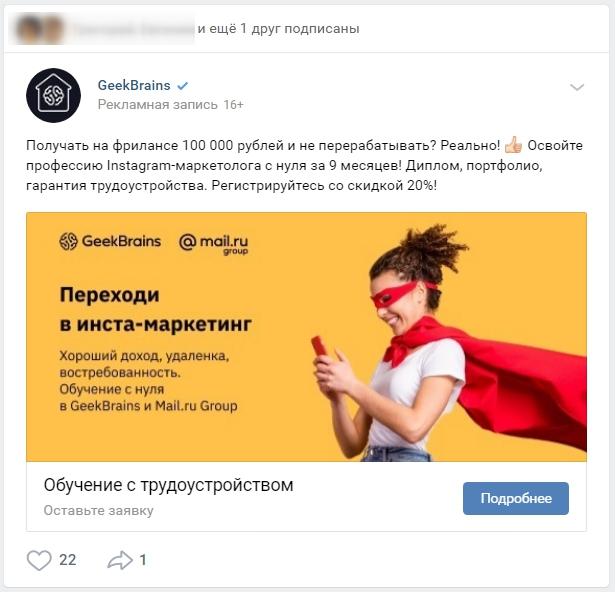 Рекламные креативы – промопост