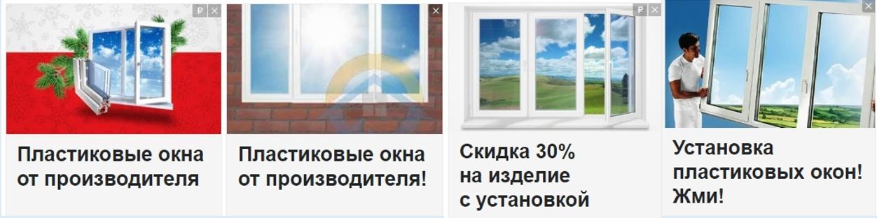 Рекламные креативы – обычная реклама окон