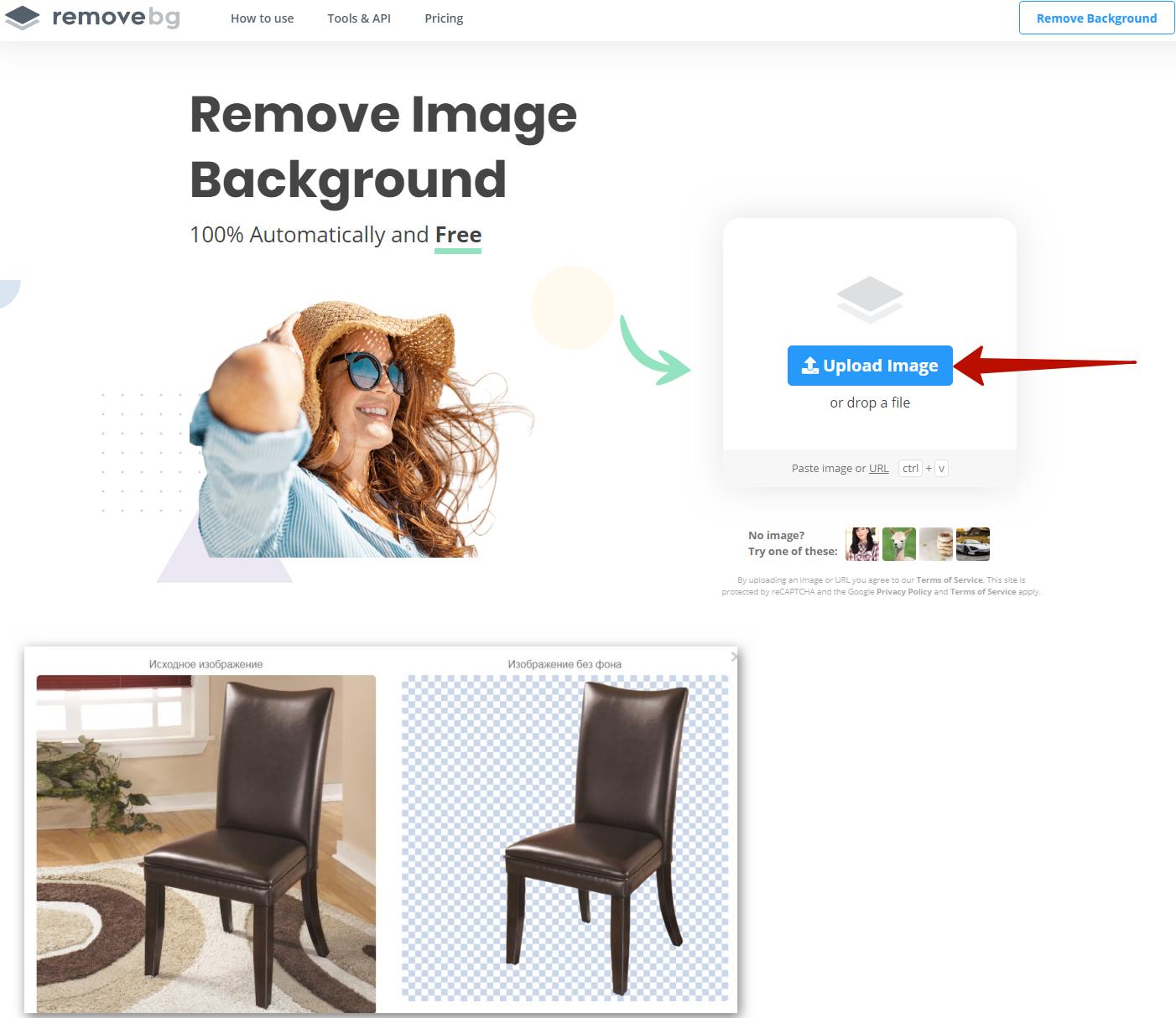 Рекламные креативы – Сервис Removebg