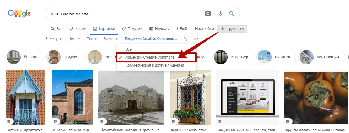 Рекламные креативы – картинки с лицензией CC