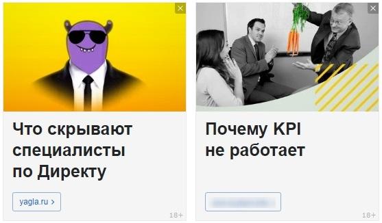 Рекламные креативы – креативная картинка + креативный заголовок