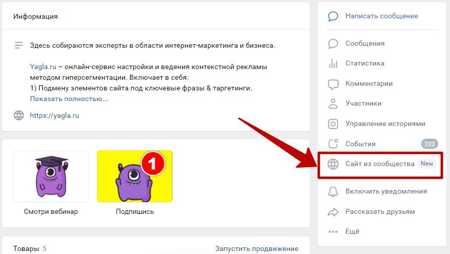 Сайт из сообщества ВКонтакте – опция «Сайт из сообщества»