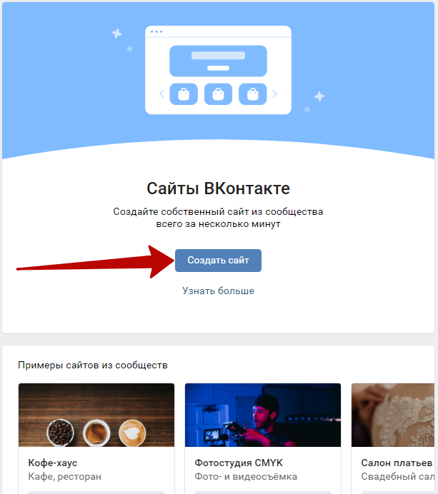 Сайт из сообщества ВКонтакте – кнопка создания сайта