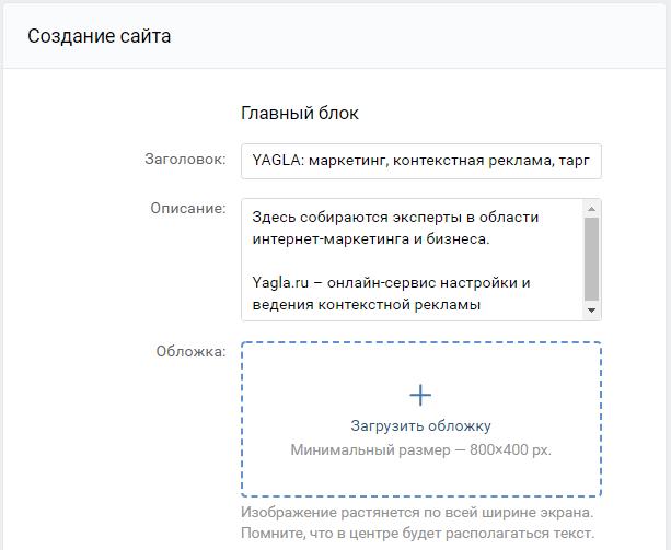 Сайт из сообщества ВКонтакте – главный блок