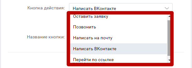 Сайт из сообщества ВКонтакте – кнопка действия