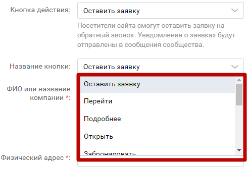 Сайт из сообщества ВКонтакте – кнопка «Оставить заявку»