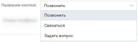 Сайт из сообщества ВКонтакте – кнопка «Позвонить»
