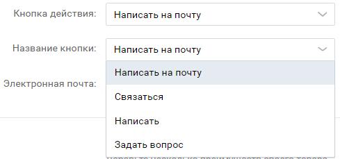 Сайт из сообщества ВКонтакте – кнопка «Написать на почту»